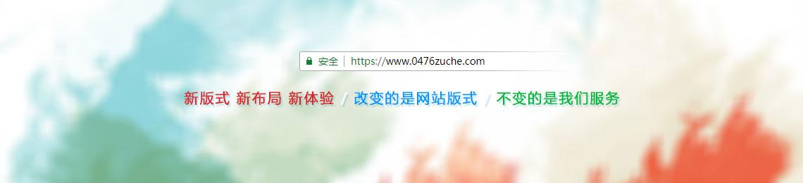 赤峰租车网2020全新改版