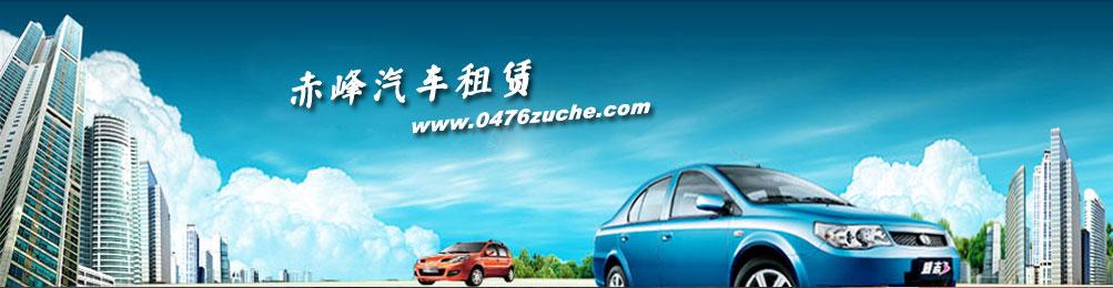 赤峰租车网站:www.0476zuche.com