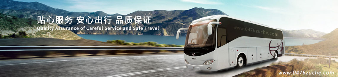 赤峰大巴车租赁、旅游包车等服务 贴心服务 安心出行 品质保证
