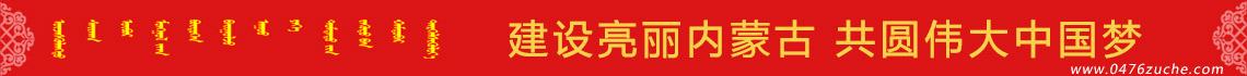 建设亮丽内蒙古 共圆伟大中国梦
