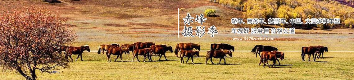 赤峰秋天摄影季,旅游大巴包车服务